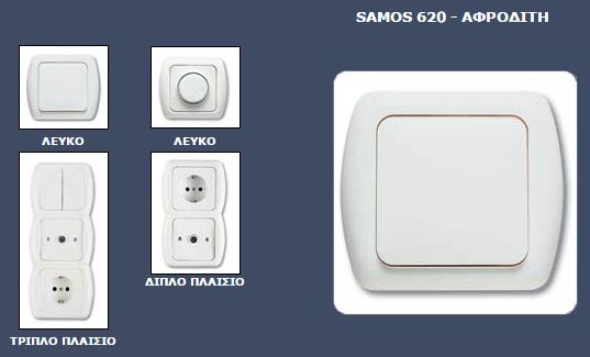 samos1